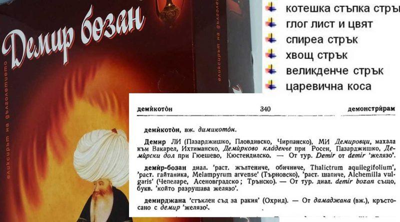 Снимка на Демир бозан, билка