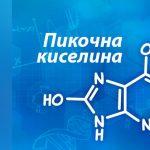 Чистене на пикочна киселина с билки, билкови таблетки и силни хапчета + МНЕНИЯ