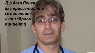Д-р Ангел Пенев