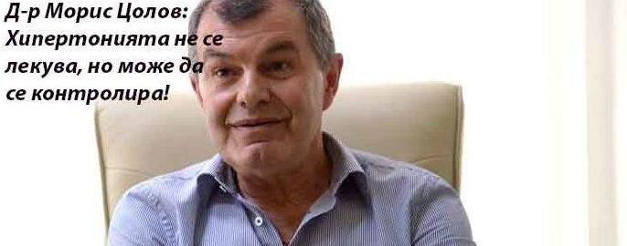 Д-р Морис Цолов