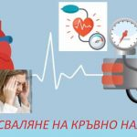Read more about the article Топ билкови хапчета за кръвно. Сваляне на високо кръвно за 5 минути с лекарства, добавки и билки
