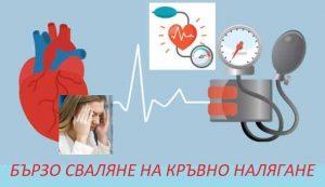 Как се постига сваляне на високо кръвно за 5 минути?